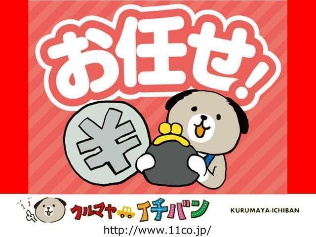 クルマヤイチバン 札幌白石店(5枚目)