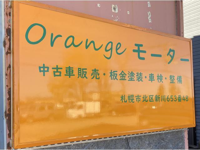 Orangeモーター