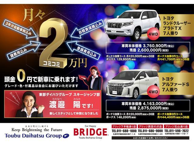 BRIDGE札幌グループ BRIDGE西宮の沢店(6枚目)