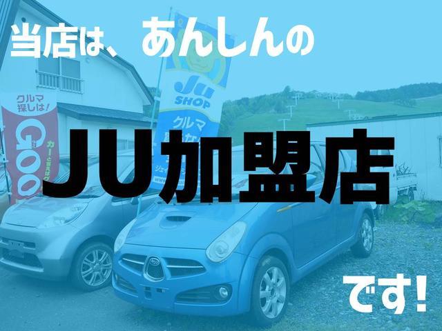 当店はあんしんの「JU中販連」に加盟しております。