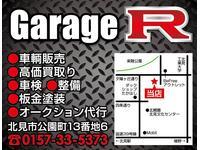 Garage R ガレージアール