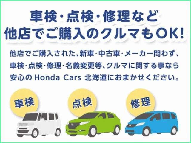 ホンダカーズ北海道 ネットギャラリー(4枚目)