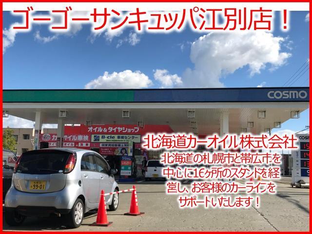 ゴーゴーサンキュッパ江別店(1枚目)