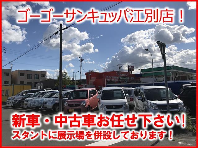 ゴーゴーサンキュッパ江別店(2枚目)