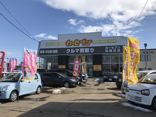 カーセブン 札幌北店(1枚目)