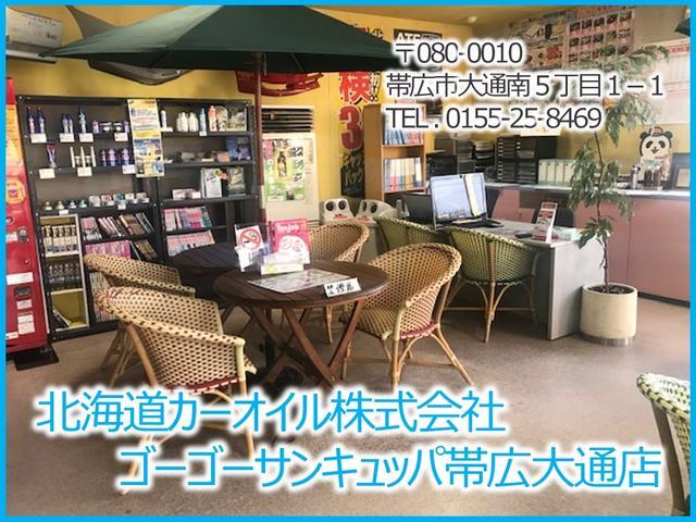 ゴーゴーサンキュッパ帯広大通店(5枚目)