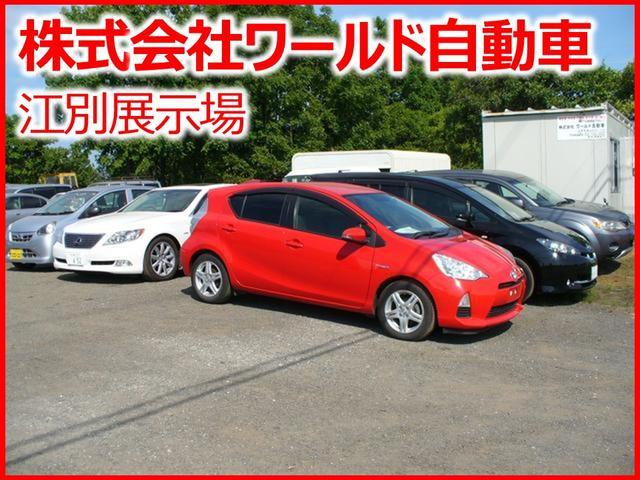 株式会社ワールド自動車 江別展示場