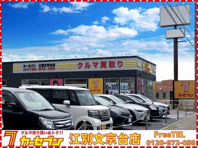 カーセブン 江別文京台店(5枚目)