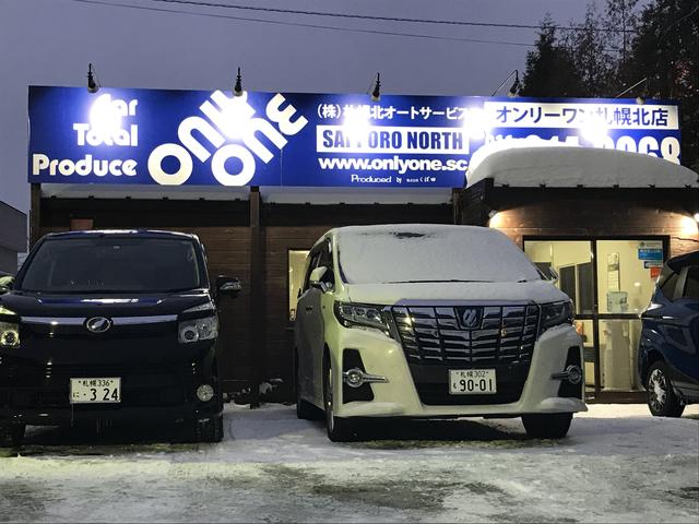 ONLY ONE SAPPORO NORTH オンリーワン札幌北店(1枚目)