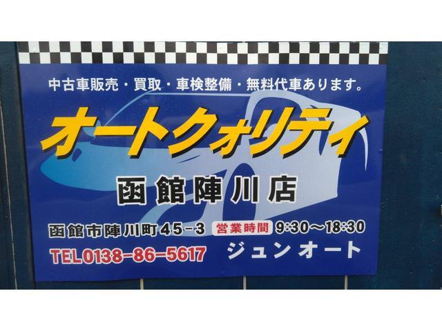 オートクオリティ 函館店