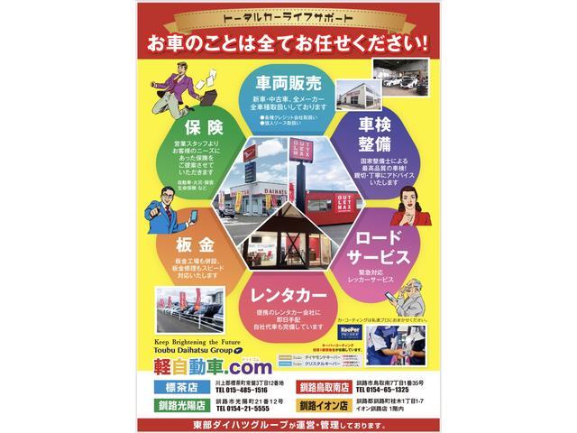 東部ダイハツ株式会社 アウトレットマックス鳥取南店(6枚目)
