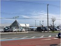 ネッツトヨタ道東 株式会社 星が浦店