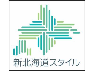 新北海道スタイル安心宣言実施事業所