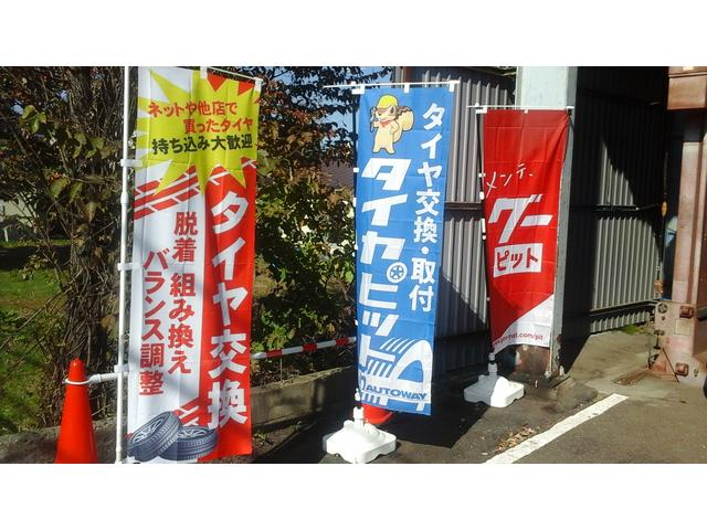 直送タイヤ・ホイール大歓迎!!