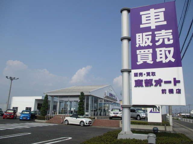 (株)東部オート 前橋店(1枚目)
