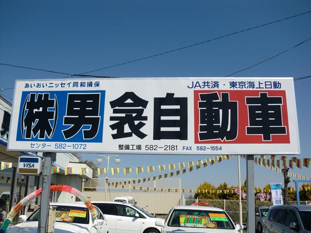 (株)男衾自動車(1枚目)