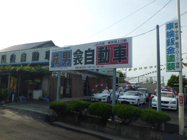 (株)男衾自動車(2枚目)