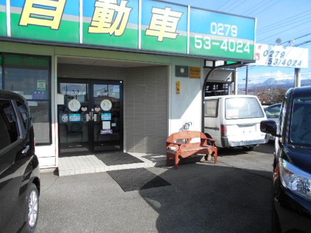 (有)吉田自動車(1枚目)