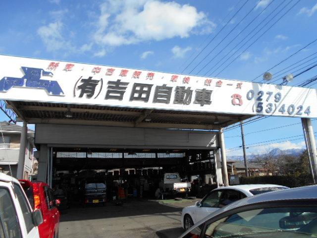 (有)吉田自動車(4枚目)