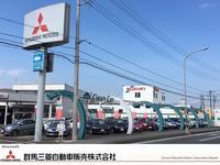 群馬三菱自動車販売(株) クリーンカー中央