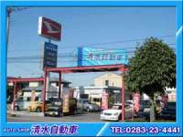 (有)清水自動車商会