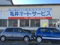 亀井オートサービス