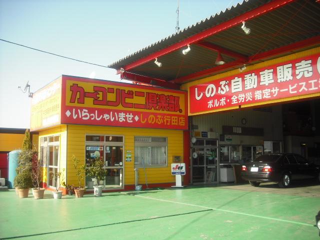 しのぶ自動車販売(株)JU適正販売店