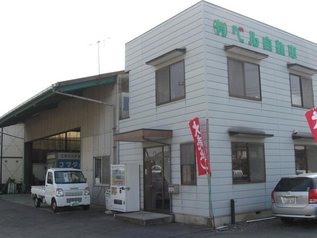 (株)ベル自動車(2枚目)