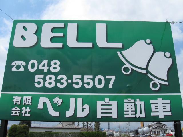 (株)ベル自動車(3枚目)