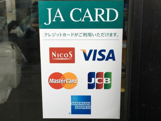 各種クレジットカードご使用可能です。お支払い方法につきましてもお気軽にご相談下さい。