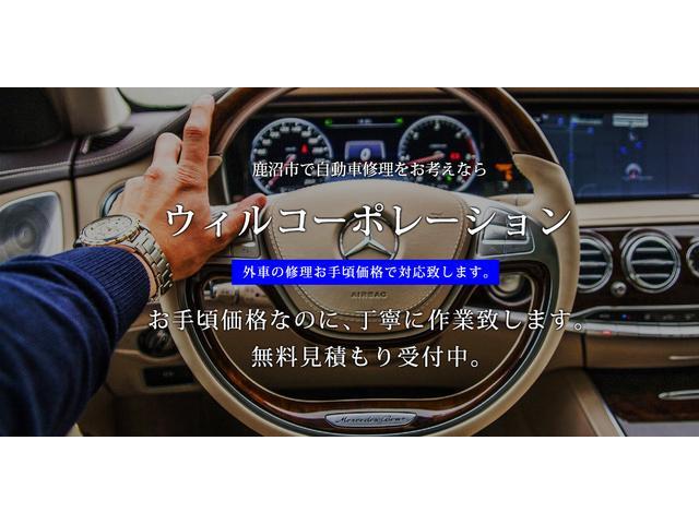 足利市でお車のことでお困りならまずはウィルコーポレーションにご相談下さい。