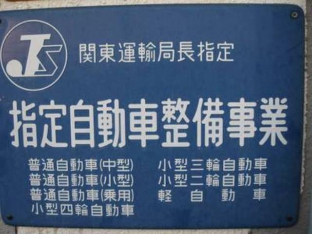 安心と信頼の指定整備工場です。