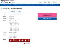 ネクステージ 太田店