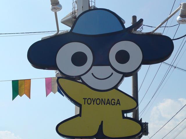 株式会社トヨナガ 六郷店
