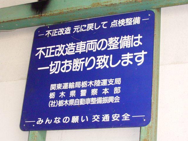 (有)高橋モータース(5枚目)