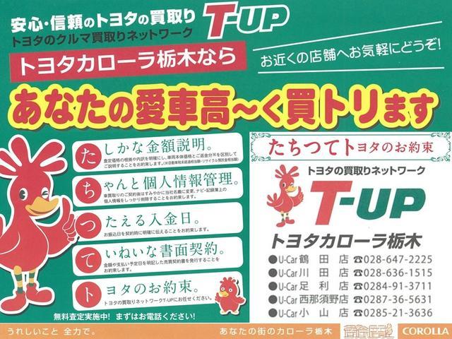トヨタカローラ栃木(株)中古車つるた(5枚目)
