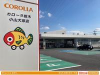 トヨタカローラ栃木(株)U−Car小山店