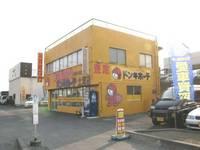 ドンキホーテ土浦店