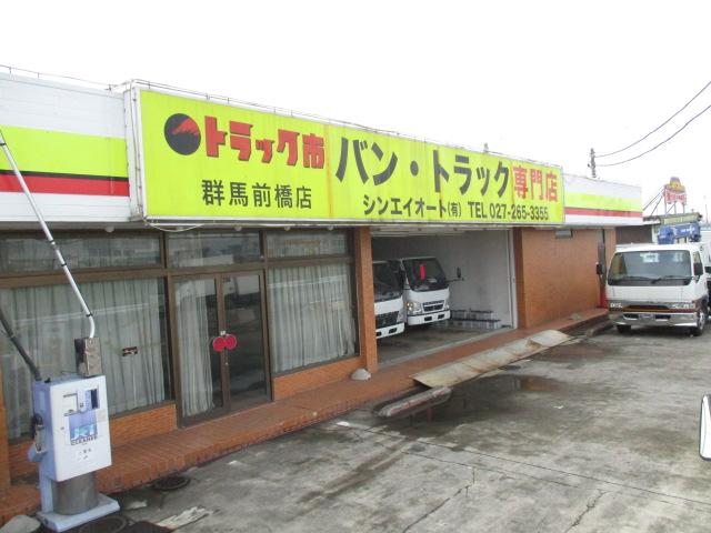 トラック市群馬前橋店 シンエイオート(有)(1枚目)