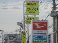 トラック市群馬前橋店 シンエイオート(有)