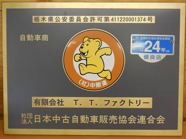 (有)T.T.ファクトリー 宇都宮北店(3枚目)