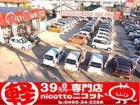 ニコット 39.8万円専門店