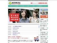 (株)モリムラ自動車