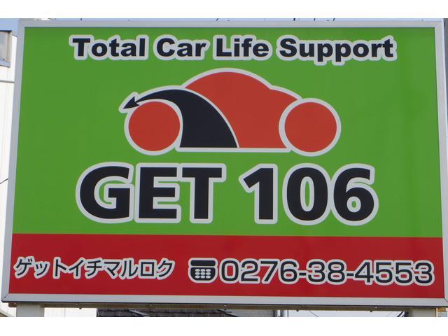トータルカーライフサポート GET106(3枚目)