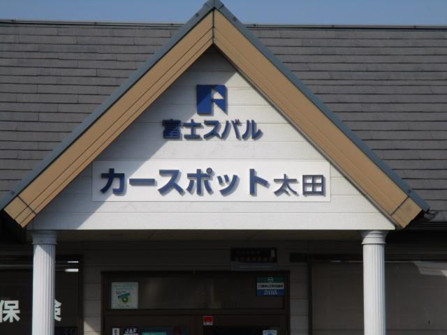 富士スバル(株) カースポット太田(6枚目)