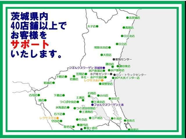 茨城トヨタ自動車(株) 神栖店