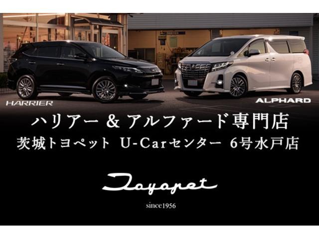 茨城トヨペット(株)U-Carセンター6号水戸店