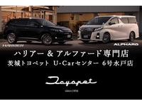 茨城トヨペット(株)U−Carセンター6号水戸店