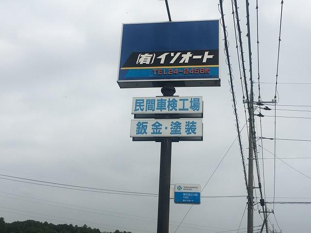 青い大きな看板が目印です。店舗の場所が分からない時はお気軽にお電話下さい。ご説明致します。
