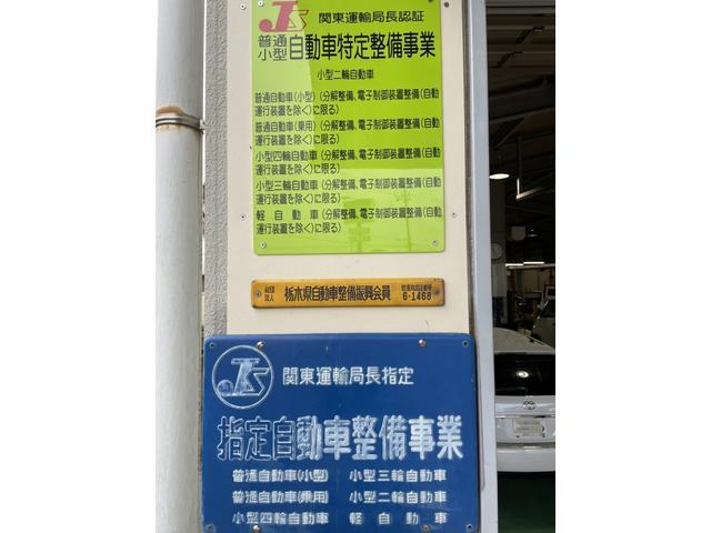 当社は国に定められた指定工場となります。1日車検も承りますのでご相談下さい。
